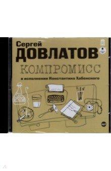 Компромисс (CDmp3)