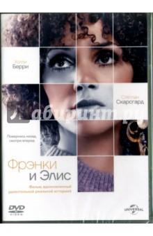 Фрэнки и Элис (DVD)