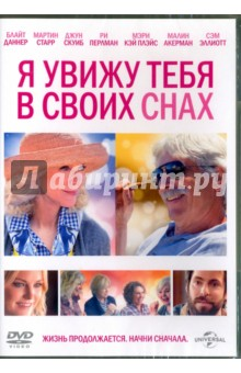 Zakazat.ru: Я увижу тебя в своих снах (DVD). Хейли Бретт