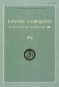 Краткие сообщения Института археологии. Выпуск 242