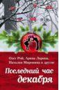 Последний час декабря, Ларина Арина,Рой Олег Юрьевич,Миронина Наталия