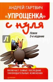 """""""Упрощенка"""" с нуля"""