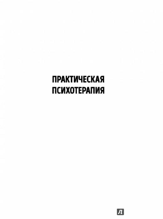Иллюстрация 1 из 41 для Палач любви и другие психотерапевтические истории - Ирвин Ялом | Лабиринт - книги. Источник: Лабиринт