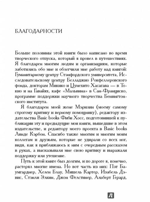 Иллюстрация 7 из 41 для Палач любви и другие психотерапевтические истории - Ирвин Ялом | Лабиринт - книги. Источник: Лабиринт