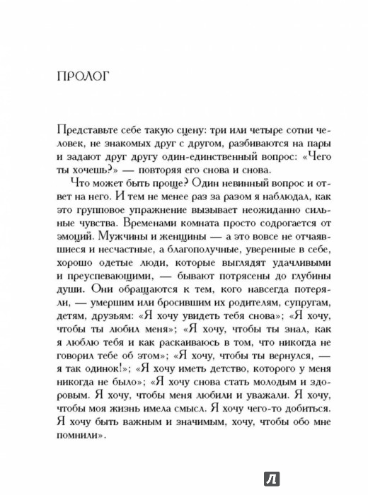 Иллюстрация 10 из 41 для Палач любви и другие психотерапевтические истории - Ирвин Ялом | Лабиринт - книги. Источник: Лабиринт