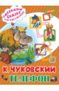 Чуковский Корней Иванович Телефон
