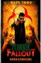 Тюфо Марк Zombie Fallout. Апокалипсис цена