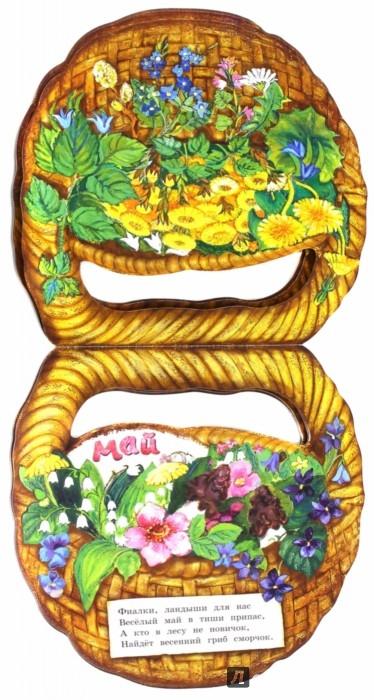 Иллюстрация 1 из 16 для Жили-были книжки. Корзинка - Валентин Берестов | Лабиринт - книги. Источник: Лабиринт