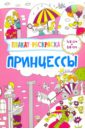 Потапенко Ирина Валентиновна Плакат-раскраска. Принцессы
