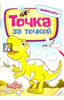 Точка за точкой Динозавры