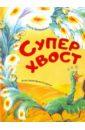 Суперхвост, Пилипенко Ольга Евгеньевна