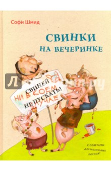 Свинки на вечеринке