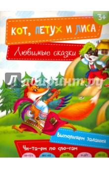 Купить Кот, Петух и Лиса, Виват, Русские народные сказки