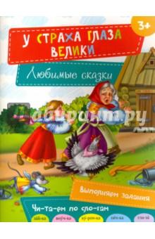 Купить У страха глаза велики, Виват, Русские народные сказки