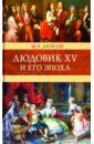 Дюма Александр Людовик XV и его эпоха морозова елена вячеславовна людовик xvi непонятый король