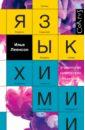 Обложка Язык химии. Этимология химических названий