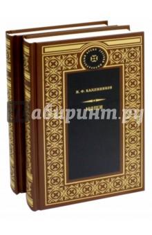 Мощи. Роман в 4-х томах. В 2-х книгах