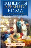 Женщины Древнего Рима. Увлекательные истории