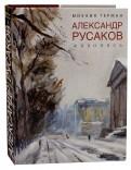 Александр Русаков. Живопись. Адмиралтейский проспект