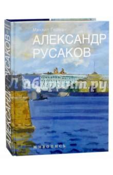Александр Русаков. Живопись. Нева. Вид на Зимний