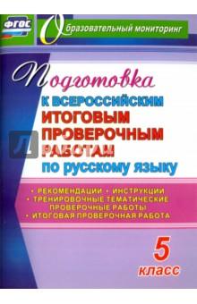 Подготовка к Всероссийским итоговым проверочным работам по русскому языку. 5 класс. ФГОС