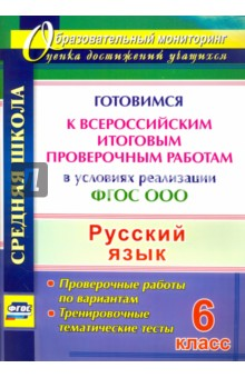 Русский язык. 6 класс. Готовимся к Всероссийским итоговым проверочным работам. ФГОС