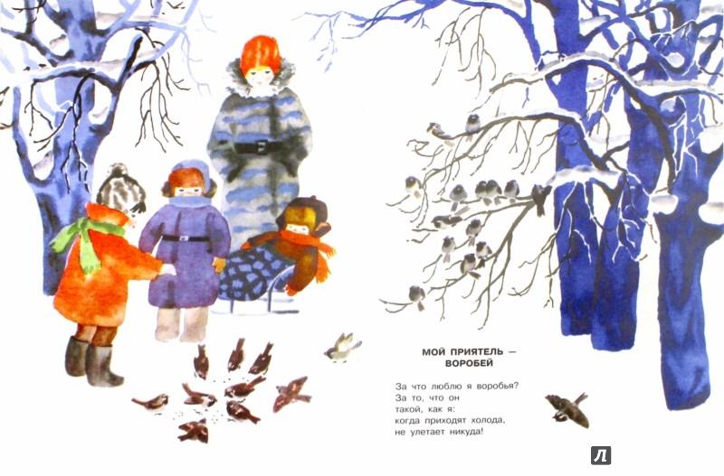 Иллюстрация 1 из 26 для Песенка про Лёшку - Вадим Левин   Лабиринт - книги. Источник: Лабиринт