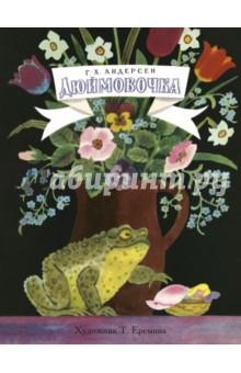 Дюймовочка благинина елена александровна издается более 30 лет ясень ясенек