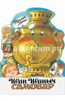 Иван Иваныч Самовар благинина елена александровна издается более 30 лет ясень ясенек