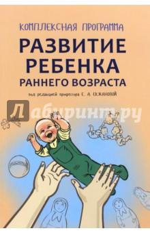 "Комплексная программа развития ребенка раннего возраста ""Забавушка"" (от 8 месяцев до 2 лет)"