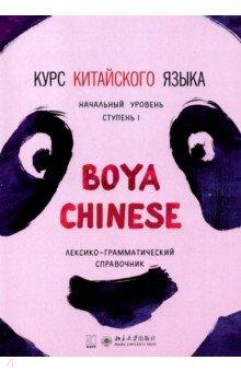 """Курс китайского языка """"Boya Chinese"""". Ступень 1. Лексикограмматический справочник"""