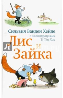 Лис и Зайка комлев и ковыль