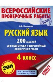 Русский язык. 4 класс. 200 заданий для подготовки к ВПР