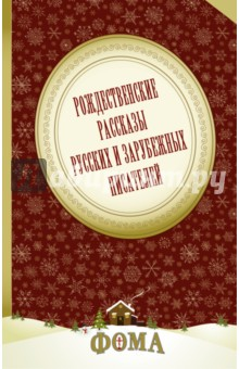 Рождественские рассказы русских и зарубежных писателей пасхальное чудо рассказы русских писателей