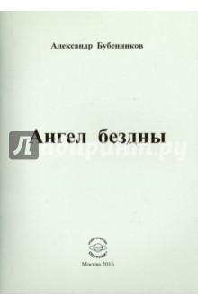 Бубенников Александр Николаевич » Ангел бездны. Поэзия