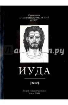 Иуда (эссе) андреев леонид иуда искариот цифровая версия