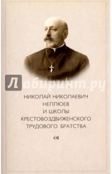 Н. Н. Неплюев и школы Крестовоздвиженского трудового братства