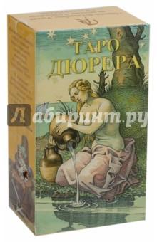 Таро Дюрера (на русском языке)