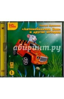 Купить Автомобильчик Бип и другие истории. Сказки (CDmp3), 1С, Отечественная литература для детей