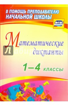 Математические диктанты. 1-4 классы. ФГОС