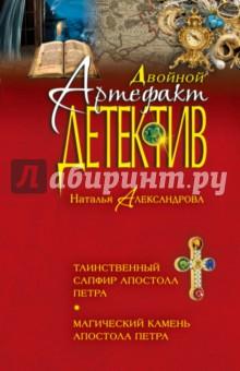Таинственный сапфир апостола Петра. Магический камень апостола Петра язычники