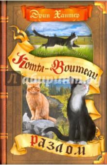 Заказать коты воители книги