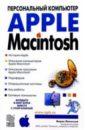 Леонтьев Борис Борисович Apple Macintosh: Персональный компьютер
