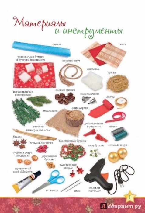 Иллюстрация 1 из 8 для Новогодние украшения - Минзиля Фетхулина | Лабиринт - книги. Источник: Лабиринт