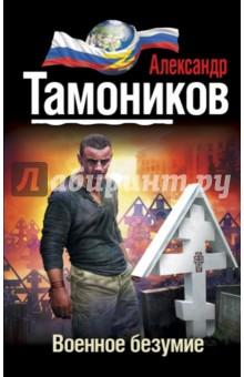 Военное безумие как купить фиалки в москве с доставкой на украину