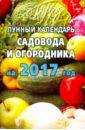 Обложка Лунный  календарь садовода и огородника на 2017г