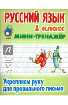 Русский язык. 1 класс. Укрепляем руку для