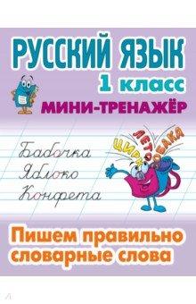 Русский язык. 1 класс. Пишем правильно словарные