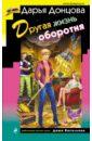 Другая жизнь оборотня, Донцова Дарья Аркадьевна