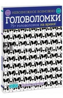 Купить Головоломки. 75+ головоломок на время!, Манн, Иванов и Фербер, Головоломки, игры, задания